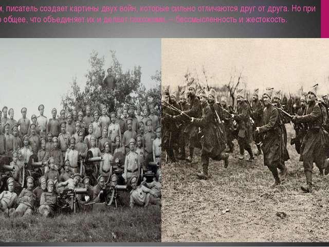 Таким образом, писатель создает картины двух войн, которые сильно отличаются...