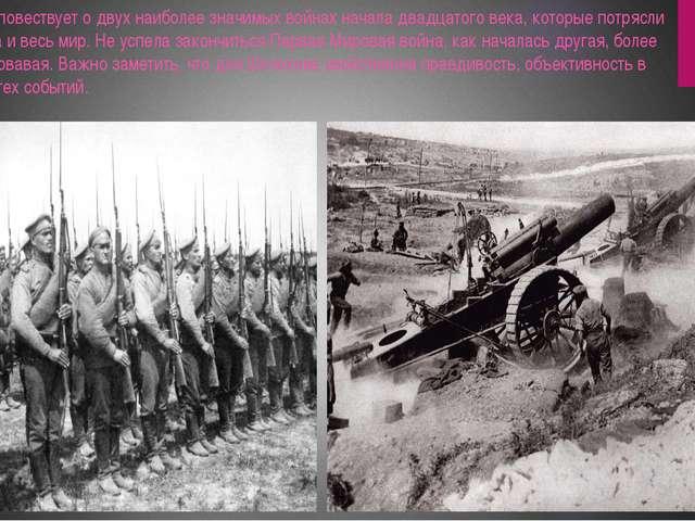 «Тихий Дон» повествует о двух наиболее значимых войнах начала двадцатого век...
