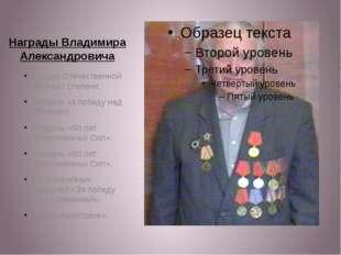 Награды Владимира Александровича Орден Отечественной Войны I степени; Медаль