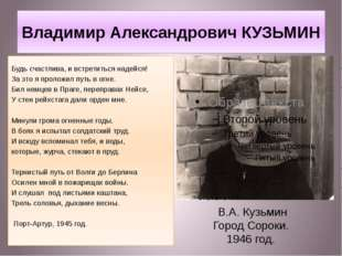 Владимир Александрович КУЗЬМИН Будь счастлива, и встретиться надейся! За это