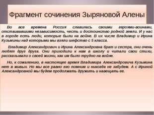 Фрагмент сочинения Зыряновой Алены Во все времена Россия славилась своими ге