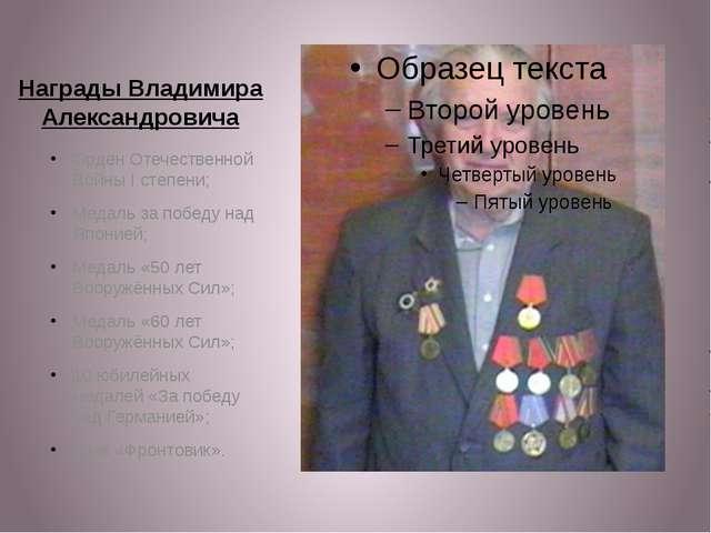 Награды Владимира Александровича Орден Отечественной Войны I степени; Медаль...
