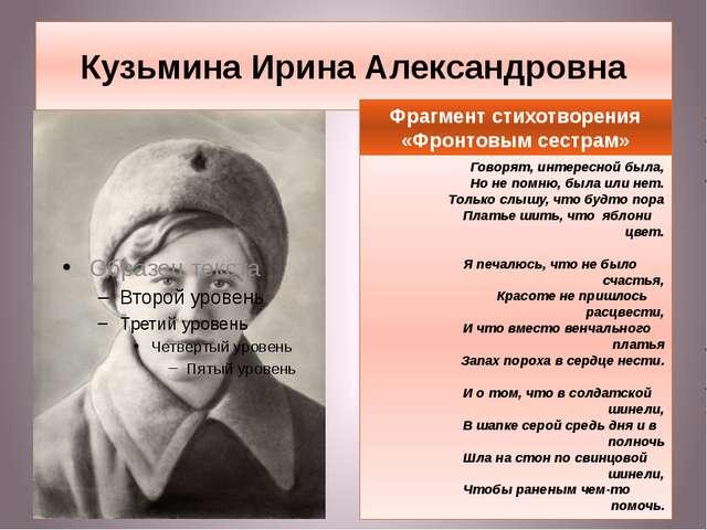 Кузьмина Ирина Александровна Фрагмент стихотворения «Фронтовым сестрам» Говор...