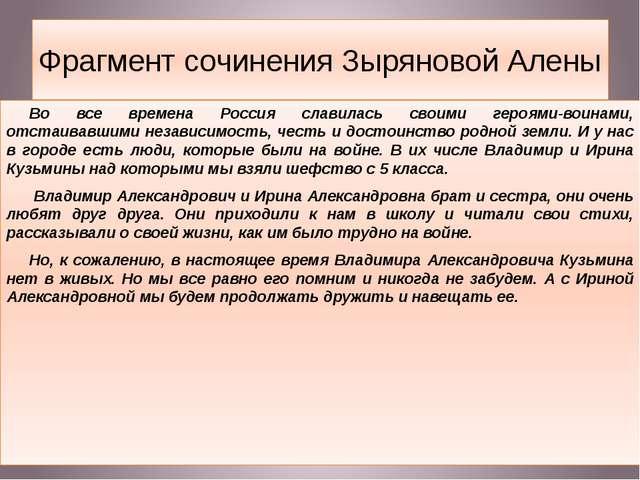 Фрагмент сочинения Зыряновой Алены Во все времена Россия славилась своими ге...