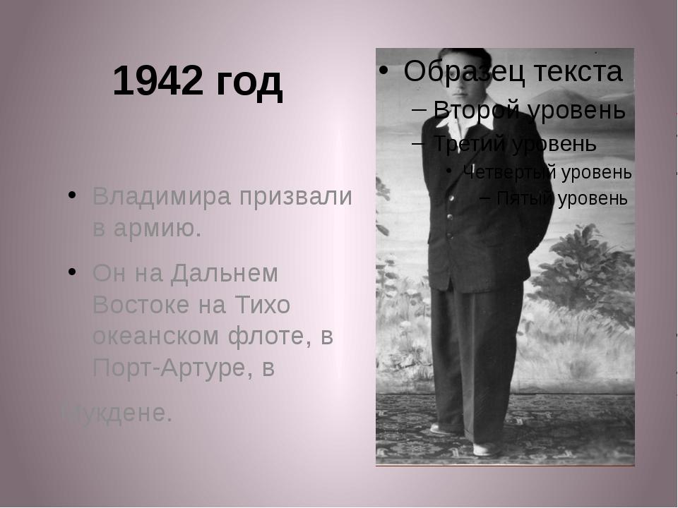 1942 год Владимира призвали в армию. Он на Дальнем Востоке на Тихо океанском...