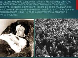 14 АПРЕЛЯ 1930 ГОДА МАЯКОВСКИЙ ЗАСТРЕЛИЛСЯ.ПОЭТ БЫЛКРЕМИРОВАНВ ОТКРЫТОМ ТР