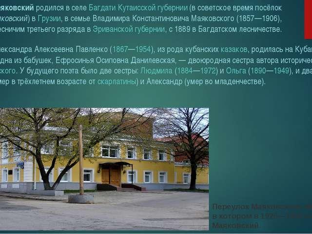 Мать поэта, Александра Алексеевна Павленко (1867—1954), из рода кубанскихказ...