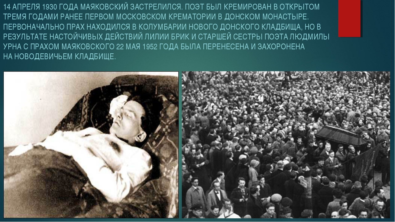 14 АПРЕЛЯ 1930 ГОДА МАЯКОВСКИЙ ЗАСТРЕЛИЛСЯ.ПОЭТ БЫЛКРЕМИРОВАНВ ОТКРЫТОМ ТР...