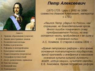 Екатерина I (1684-1727,царствовала: 1725-1727) «Екатерина Алексеевна обязана