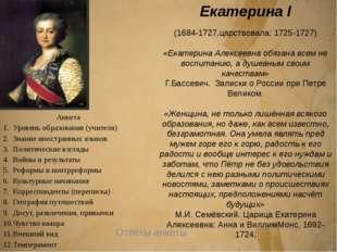 Петр II ( 1715 – 1730, царствовал: 1727 – 1730) «В нем было много ума, сметли