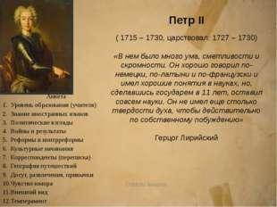 Анна Иоанновна (1693-1740, царствовала: 1730-1740) «Эта великая государыня о