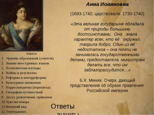Елизавета Петровна (1709-1761, царствовала: 1741-1761)  «Сквозь её доброту