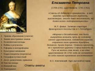 Петр III ( 1728 – 1762, царствовал: 1761 – 1762) «Поутру быть первым капрало