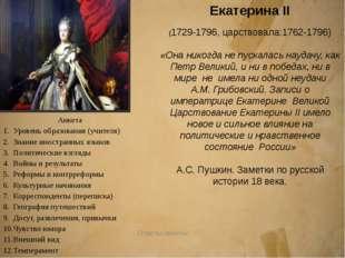 Павел I ( 1754-1801, царствовал: 1796-1801)  «Это был человек в душе вполне