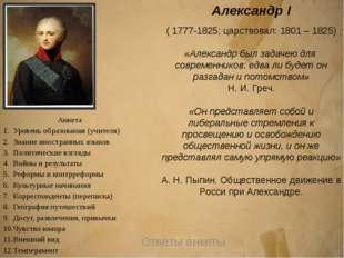 Николай I (1796-1855, царствовал:1825-1855) «Никто, лучше как он, не был соз