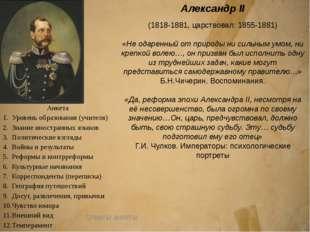 Николай II (1868-1918, царствовал:1894-1917) «Государь был человек среднего м