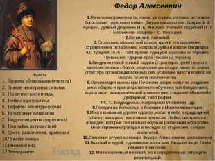 Практическая часть Собранные сведения о династии Романовых предполагается с
