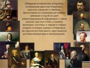 Обширная историческая литература, посвященная династии Романовых, зачастую по