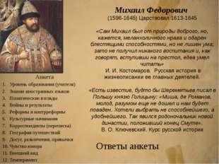 Алексей Михайлович (1629-1676, царствовал: 1645-1676) «В этом лице (царя Але