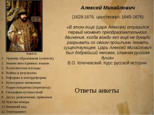 Федор Алексеевич (1661 – 16882, царствовал: 1676 – 1682). «На историю Федора