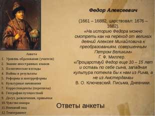 Петр Алексеевич (1672-1725. Царь с 1682 по 1696- совместно Иваном Алексеевич,
