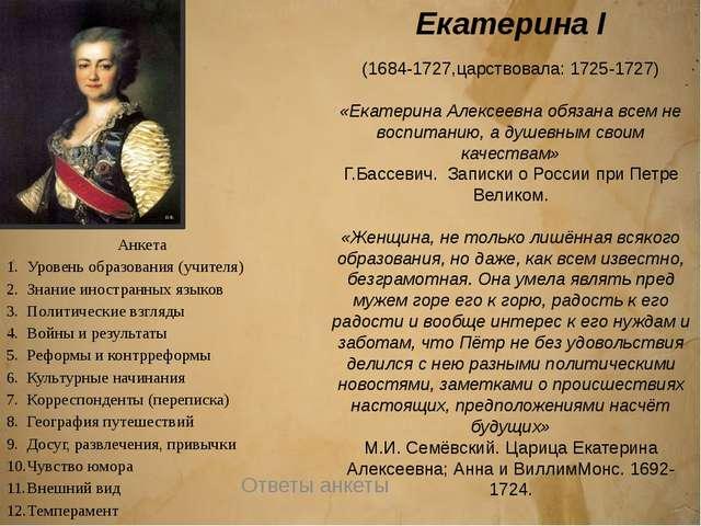 Петр II ( 1715 – 1730, царствовал: 1727 – 1730) «В нем было много ума, сметли...