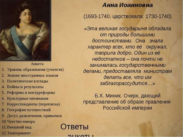 Елизавета Петровна (1709-1761, царствовала: 1741-1761)  «Сквозь её доброту...