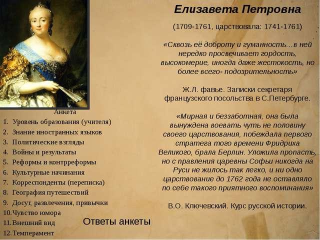 Петр III ( 1728 – 1762, царствовал: 1761 – 1762) «Поутру быть первым капрало...