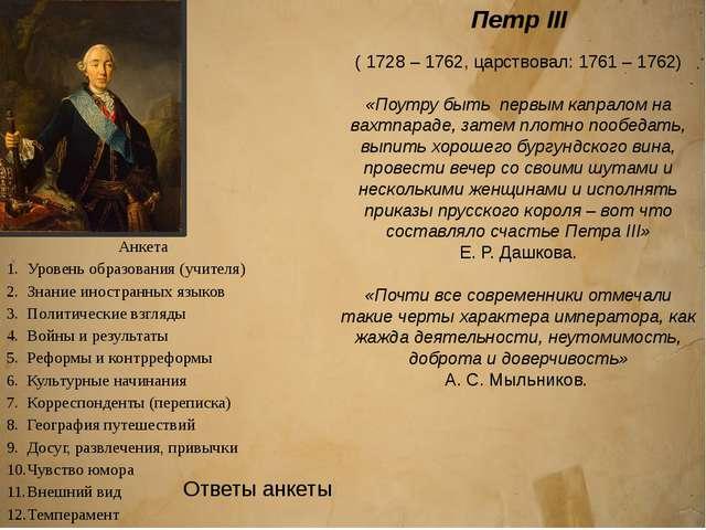 Екатерина II (1729-1796, царствовала:1762-1796) «Она никогда не пускалась нау...