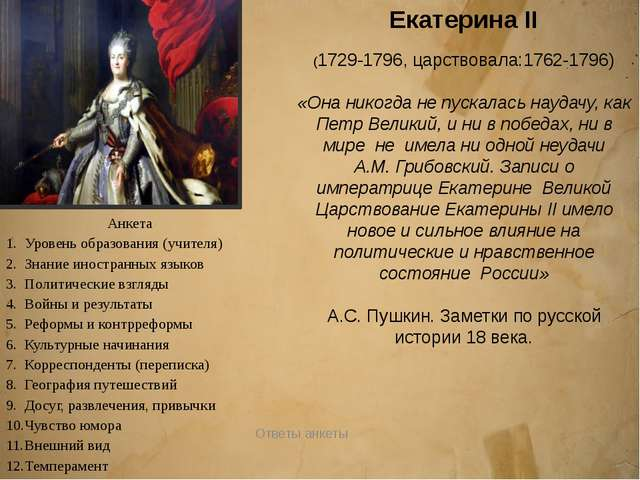 Павел I ( 1754-1801, царствовал: 1796-1801)  «Это был человек в душе вполне...