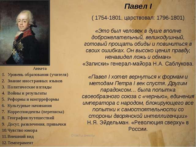Александр I ( 1777-1825; царствовал: 1801 – 1825) «Александр был задачею для...