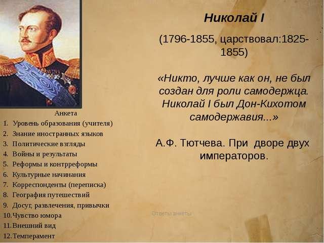 Александр III ( 1845 – 1894, царствовал: 1881 – 1894) «Император Александр II...