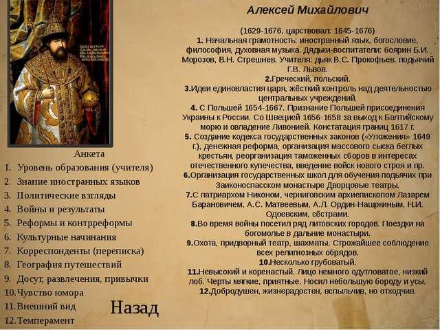 Заключение Династия Романовых – яркое отражение исторического пути России, её...