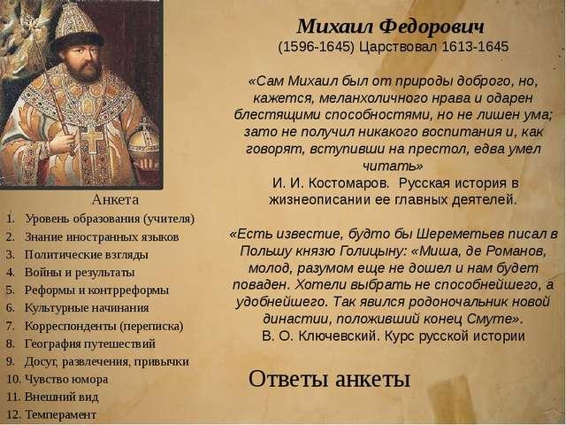 Алексей Михайлович (1629-1676, царствовал: 1645-1676) «В этом лице (царя Але...