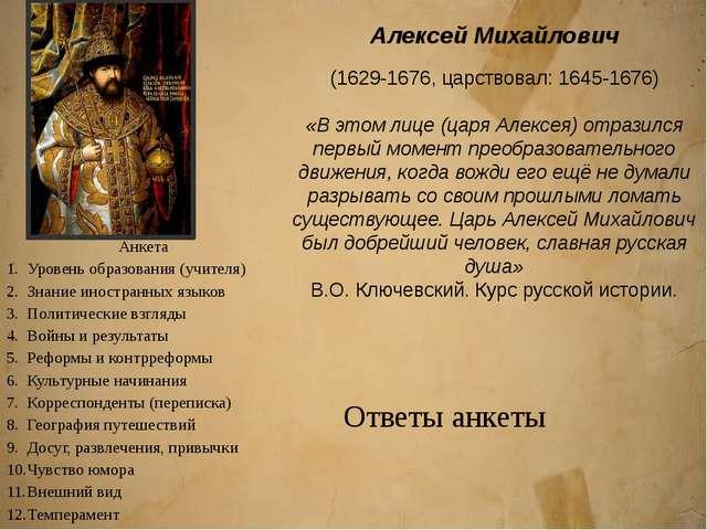 Федор Алексеевич (1661 – 16882, царствовал: 1676 – 1682). «На историю Федора...
