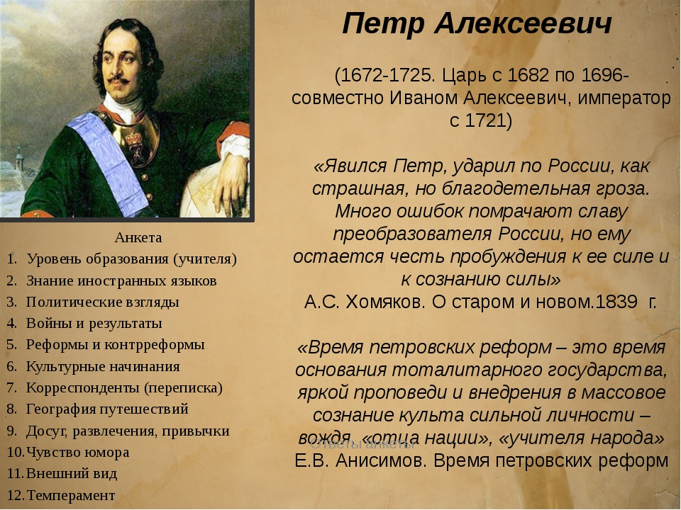 Екатерина I (1684-1727,царствовала: 1725-1727) «Екатерина Алексеевна обязана...