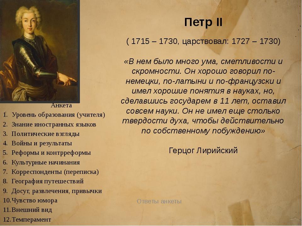 Анна Иоанновна (1693-1740, царствовала: 1730-1740) «Эта великая государыня о...
