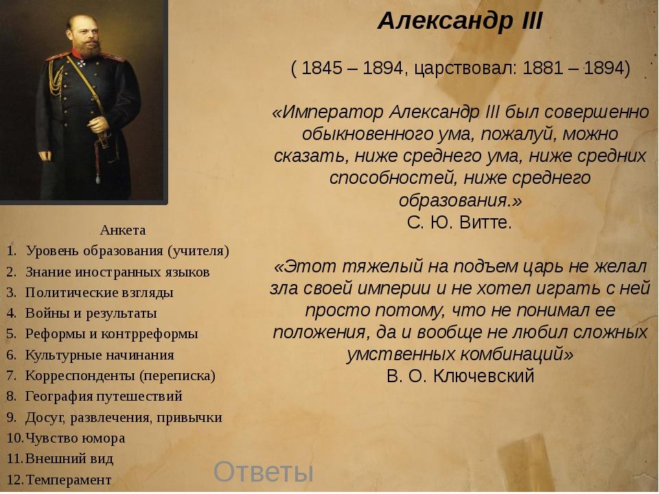 Михаил Федорович (1596-1645) Царствовал 1613-1645 1-2.Сведений об уровне обра...