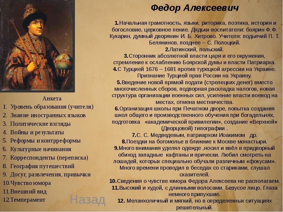 Практическая часть Собранные сведения о династии Романовых предполагается с...