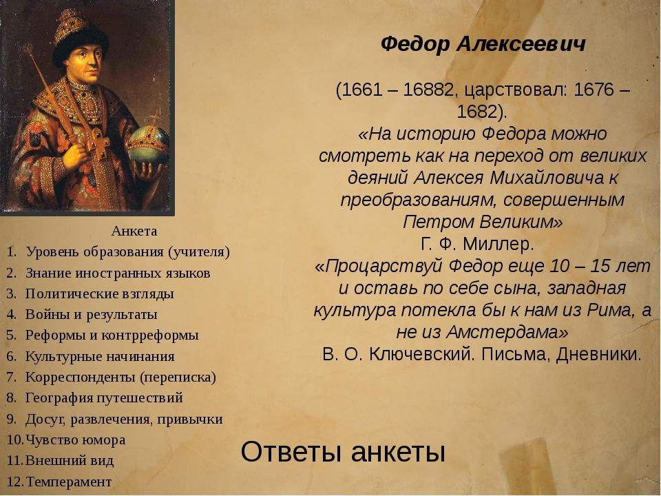 Петр Алексеевич (1672-1725. Царь с 1682 по 1696- совместно Иваном Алексеевич,...