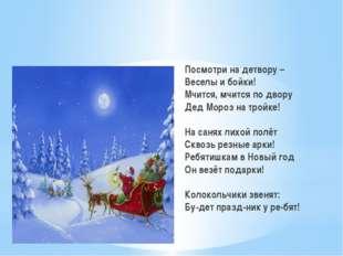 Посмотри на детвору – Веселы и бойки! Мчится, мчится по двору Дед Мороз на т
