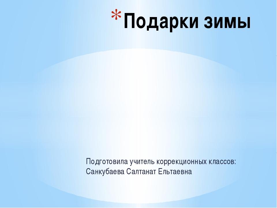 Подготовила учитель коррекционных классов: Санкубаева Салтанат Ельтаевна Пода...