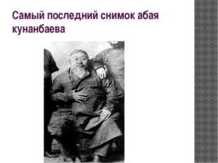 Самый последний снимок абая кунанбаева
