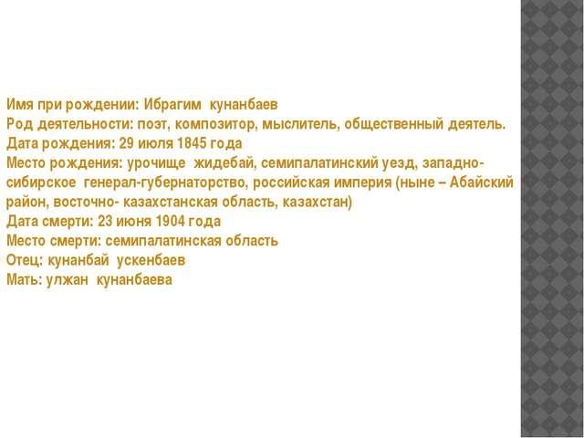 Имя при рождении: Ибрагим кунанбаев Род деятельности: поэт, композитор, мысли...