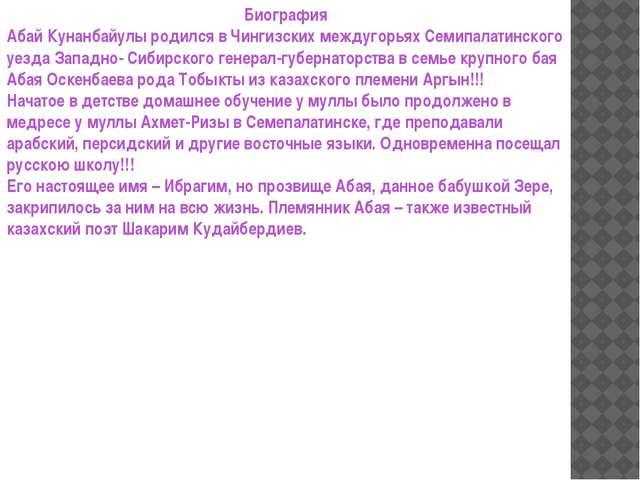 Биография Абай Кунанбайулы родился в Чингизских междугорьях Семипалатинского...