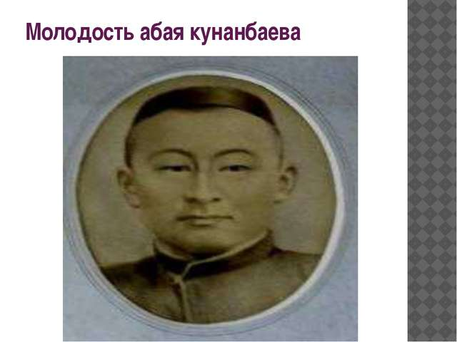 Молодость абая кунанбаева