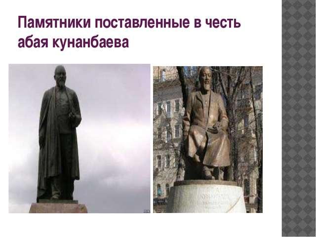 Памятники поставленные в честь абая кунанбаева