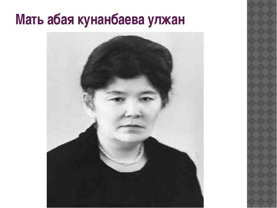 Мать абая кунанбаева улжан