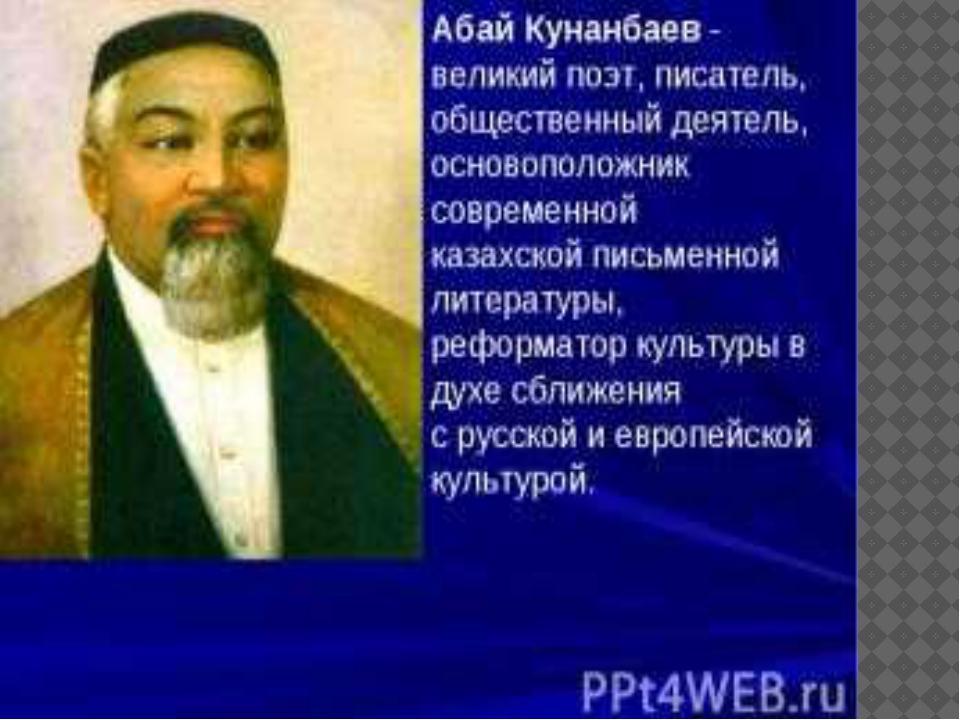 Жизнь и творчество абая кунанбаева