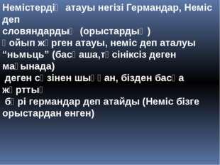 Немістердің атауы негізі Германдар, Неміс деп словяндардың (орыстардың) қойып